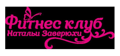 Фитнес-клуб Натальи Заверюхи